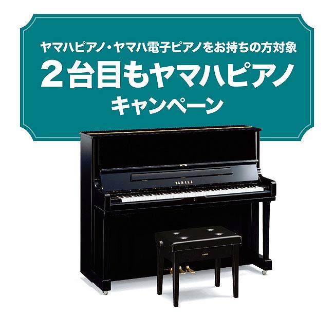 2台目もヤマハピアノキャンペーン