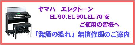 EL-90、EL-90I、EL-70をご使用の皆さんへ
