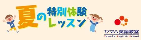 ヤマハ英語教室「夏の特別体験レッスン」参加者募集中!