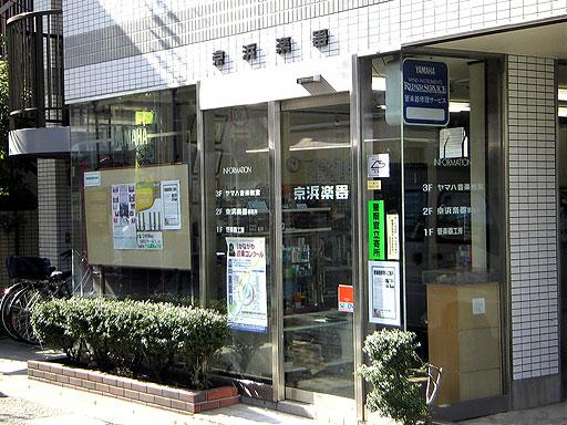 本社 (地域学校販売部/ピアノ技術課)