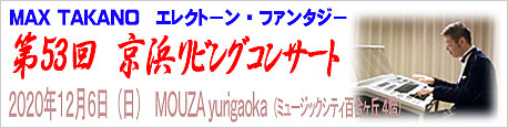 鷹野雅史「京浜リビングコンサート」開催!