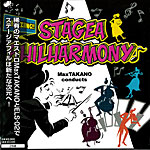 BestCD 「AMAZING!! STAGEA PHILHARMONY」