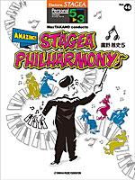 Vol.46 鷹野雅史5 「MaxTAKANO conducts Amazing!! STAGEA Philharmony♪」