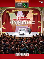 Vol.57 鷹野雅史6 「Amazing!! STAGEA PHILHARMONY♪ON STAGE!」