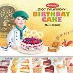 鷹野雅史CD「Amazing!! STAGEA PHILHARMONY♪BIRTHDAY CAKE」