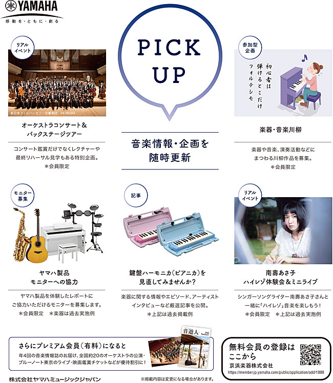 musicmembers_flyer-p2
