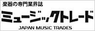 楽器の専門業界誌 ミュージックトレード