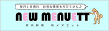 月間京浜新聞 ~NEW MENUETT(新メヌエット)~