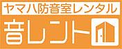 ヤマハ防音室レンタル「音レント」