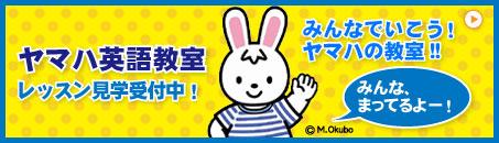 ヤマハ英語教室 ご入会予約受付中!