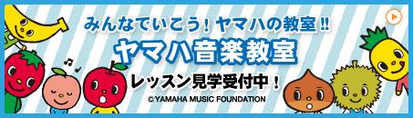 ヤマハ音楽教室 ご入会予約受付中!
