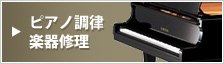 ピアノ調律・楽器修理
