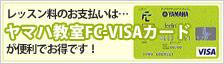 ヤマハ教室FC-VISAカード