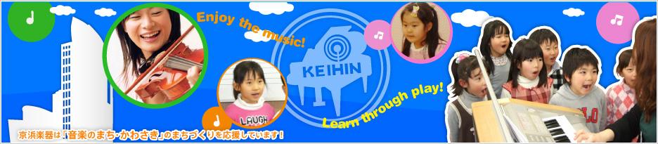 京浜楽器は「音楽のまち・かわさき」のまちづくりを応援しています!