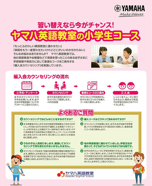 ヤマハ英語教室 編入会カウンセリングの流れ